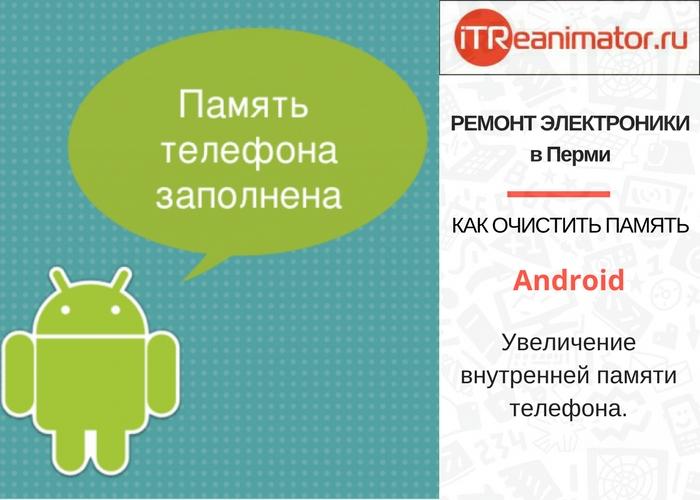 Как очистить память Android. Увеличение внутренней памяти телефона.