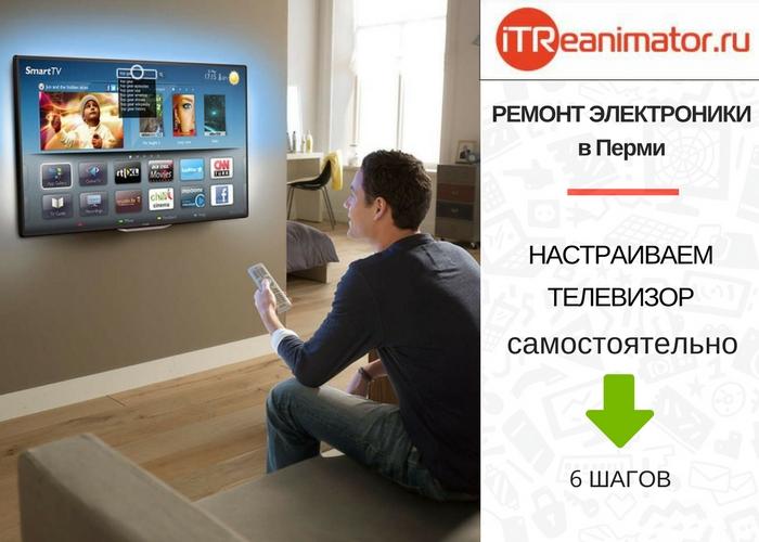 Как самому настроить телевизор. 6 шагов.